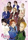 ミュージカル「ヘタリア~Singin' in the World~」[DVD]