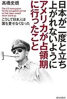 日本が二度と立ち上がれないようにアメリカが占領期に行ったこと