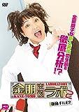 金朋声優ラボ2 Vol.2 [DVD]