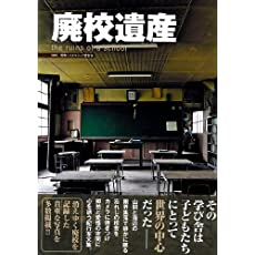 廃校遺産 the ruins of a school