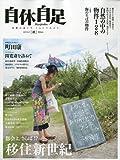 自休自足 2009年 10月号 [雑誌] VOL.27