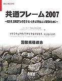 共通フレーム2007―経営者、業務部門が参画するシステム開発および取引のために (SEC BOOKS)