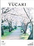 YUCARI 日本の大切なモノコトヒト Vol.01 桜 (マガジンハウスムック)