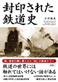封印された 鉄道史