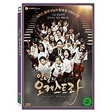 Hello?! Orchestra (DVD) (Region code : 3)