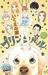 プリンシパル 5 (マーガレットコミックス)