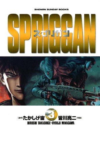 スプリガン〔保存版〕(3) (少年サンデーBOOKS)