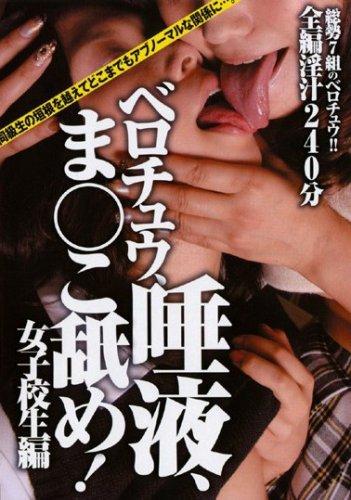 ベロチュウ、唾液、ま○こ舐め! 女子校生編 スタイルアート [DVD]