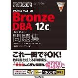 徹底攻略 ORACLE MASTER Bronze DBA 12c問題集[1Z0-065]対応