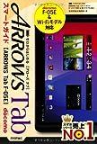 ゼロからはじめるARROWS Tabスマートガイド―ドコモF‐05E&Wi‐Fiモデル対応