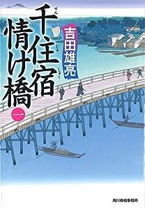 千住宿情け橋 一 (ハルキ文庫 ...