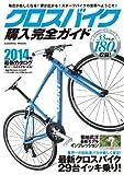 クロスバイク購入完全ガイド (COSMIC MOOK)