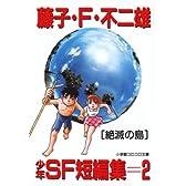 藤子・F・不二雄少年SF短編集 (2) (小学館コロコロ文庫)