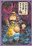 ハクメイとミコチ 4巻 (ビームコミックス)