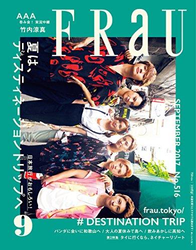 FRaU 2017年9月号 大きい表紙画像