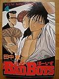 BAD BOYS 4 (ヒットコミックス)