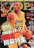 HOOP (フープ) 2012年 12月号 [雑誌]