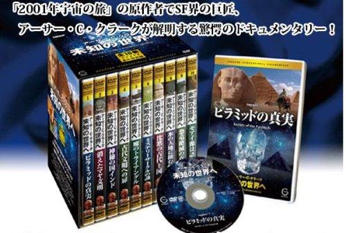 アーサー・C・クラーク 未知の世界へ DVD10巻セット