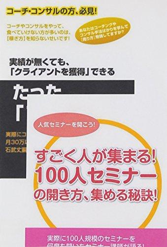 【DVD 買取】コーチ・コンサルとして100人規模のセミナーを開くためのDVDセット
