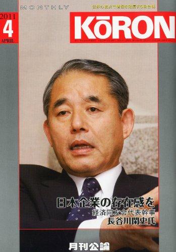 MONTHLY KORON (月刊公論) 2011年 04月号 [雑誌]