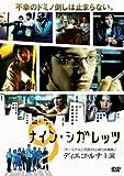 ナイン・シガレッツ [DVD]