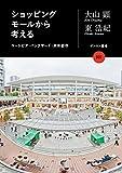 サムネイル:東浩紀と大山顕による書籍『ショッピングモールから考える: ユートピア・バックヤード・未来都市(Kindle版)』