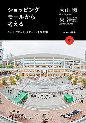 ショッピングモールから考える: ユートピア・バックヤード・未来都市