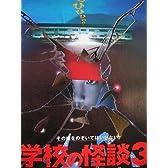 学校の怪談3 [VHS]