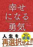 岸見一郎・古賀史健『幸せになる勇気』の書評3:共同体感覚に根ざした協力原理と愛・信頼