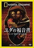 ナショナル ジオグラフィック[DVD] ユダの福音書