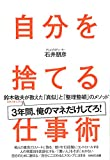 自分を捨てる仕事術-鈴木敏夫が教えた「真似」と「整理整頓」の ...