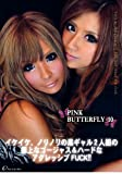 PINK BUTTERFLY 10 [DVD]