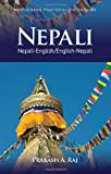 img - for Nepali-English/English-Nepali Practical Dictionary (Nepali Edition) (Hippocrene Practical Dictionary) by Prakash A. Raj (2014-02-03) book / textbook / text book