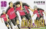ANGEL VOICE 16 (少年チャンピオン・コミックス)