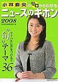 小林麻央のゼロからわかるニュースのキホン 2008 (2008)