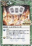 【シングルカード】ハンドリバース(BSC22-136) - バトルスピリッツ [BSC22]リバイバルブースター 龍皇再誕 (U)