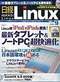 日経 Linux (リナックス) 2010年 09月号 [雑誌]