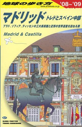 A21 地球の歩き方 マドリッド トレドとスペイン中部 2008~2009