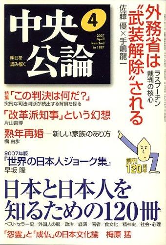 中央公論 2007年 04月号 [雑誌]
