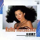 松坂慶子 ベスト・セレクション / 松坂慶子 (CD - 2009)