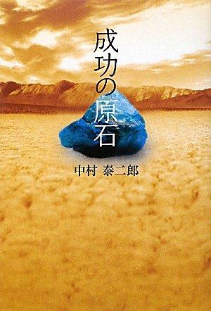 成功の原石