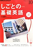 NHK テレビ しごとの基礎英語 2013年 10月号 [雑誌]