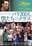 フランスの映画監督ローラン・カンテ作品「パリ20区、僕たちのクラス」 Laurent Cantet [DVD]