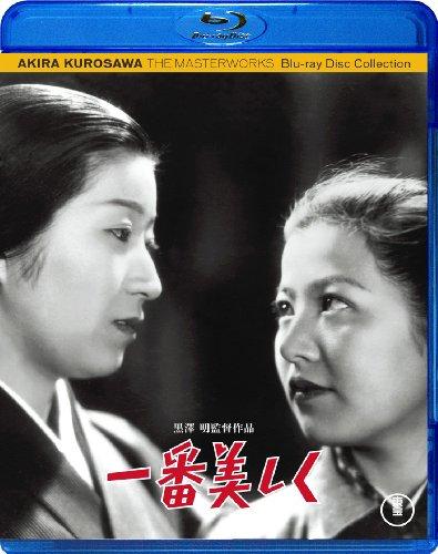 一番美しく [Blu-ray]