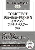 TOEICTEST 単語熟語例文演習