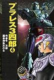 プラレス3四郎 4 (少年チャンピオン・コミックス)