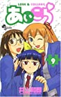 あいこら 第9巻 2007年09月18日発売