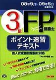 3級FP技能士ポイント速習テキスト 第7版