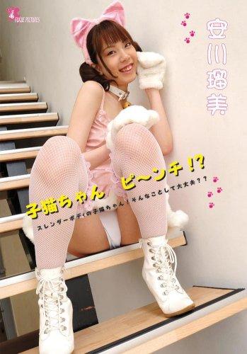 【Amazonの商品情報へ】子猫ちゃん ピ~ンチ!? [DVD]