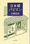 日本橋バビロン (文春文庫)